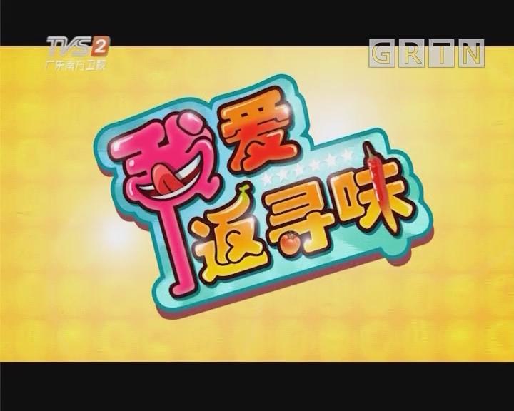 [2018-03-13]我爱返寻味:腊味炒迟菜心