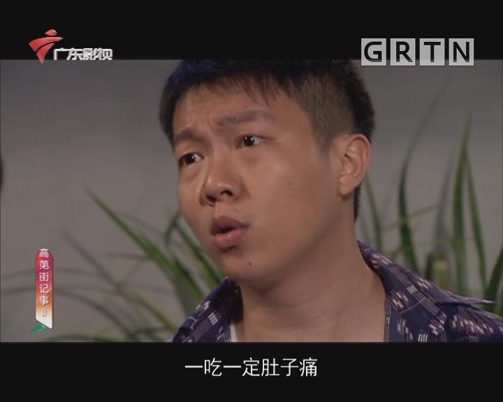 [2018-03-18]高第街记事:要文斗不要武斗(上)