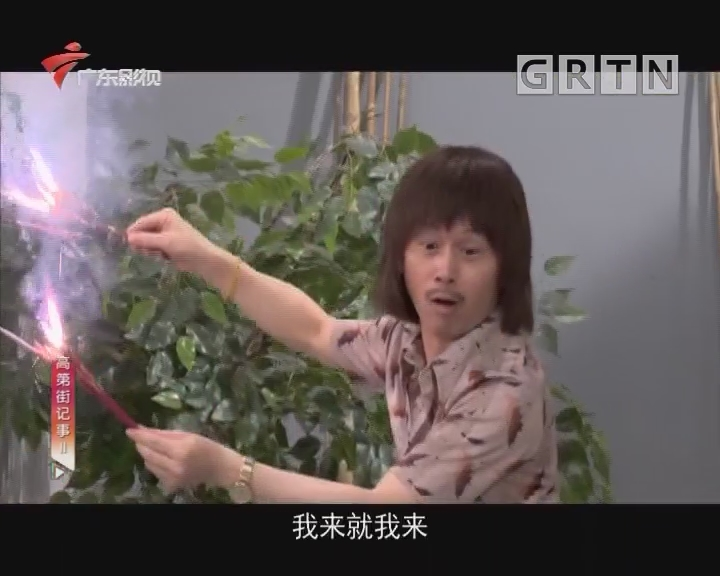 [2018-03-17]高第街记事:炮仗奇缘