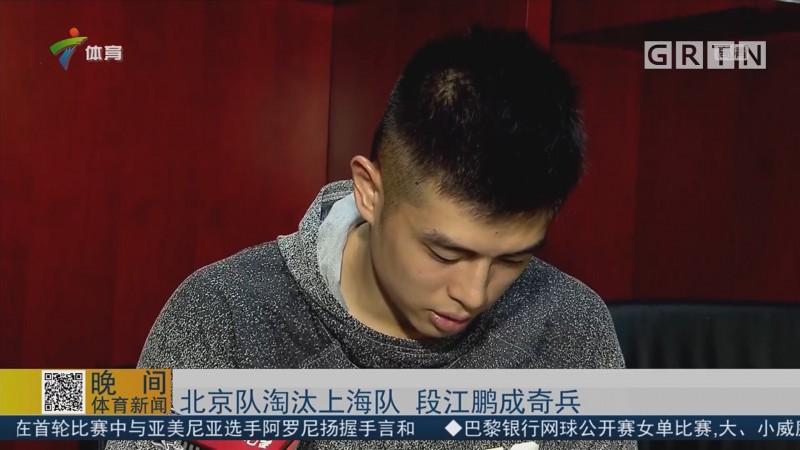 北京队淘汰上海队 段江鹏成奇兵