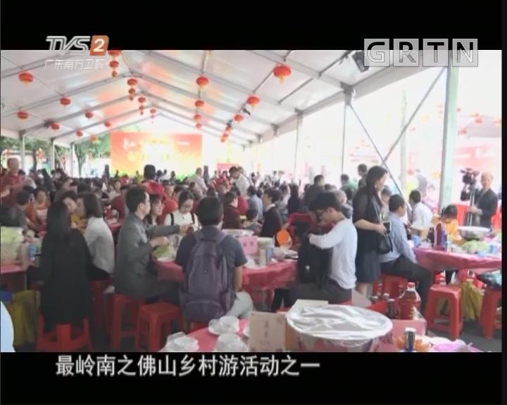 [2018-03-24]潮流假期:佛山乡村休闲游