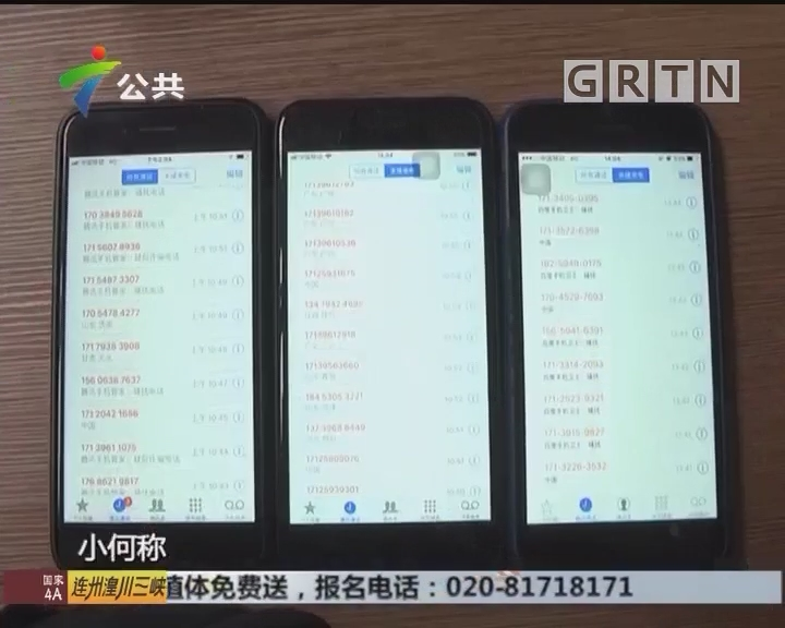 街坊求助:业务手机遭遇骚扰 解除需给钱