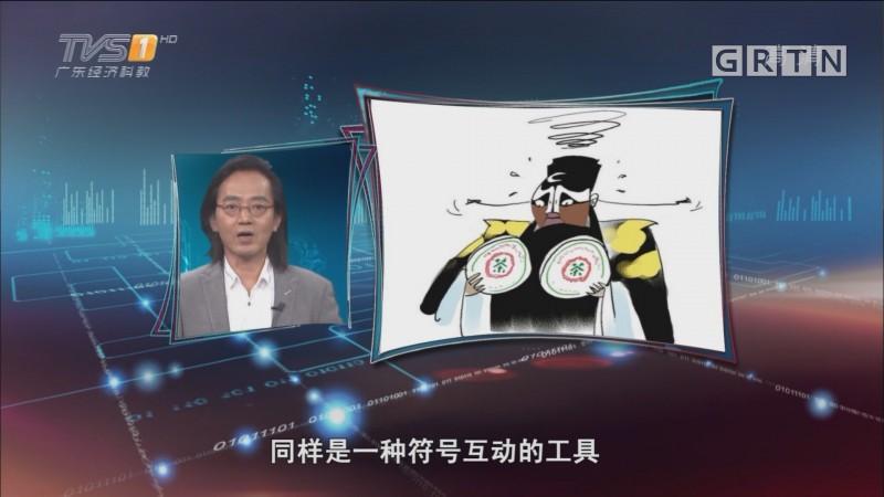 """[HD][2018-03-30]马后炮:假茶叶为啥卖的开?有人喝的是""""脸面""""""""身价"""""""