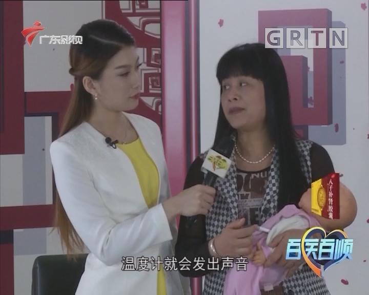 [2018-03-20]百医百顺:宝宝发烧怎么办