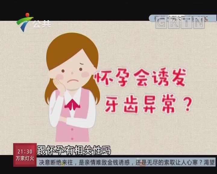 产妇坐月子不能刷牙? 事实听听专家怎么说