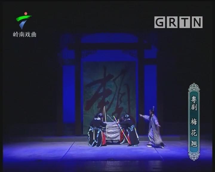 [2018-03-27]剧场连线:梅花翘