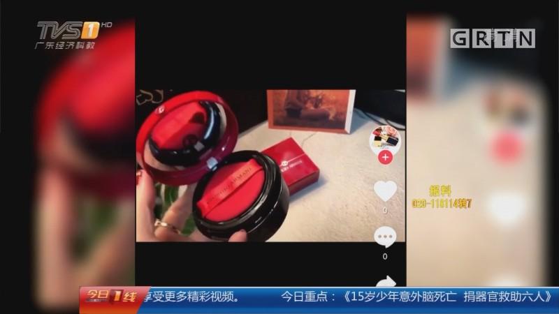 网购风险提示:短视频APP现自制彩妆 包装仿真大牌