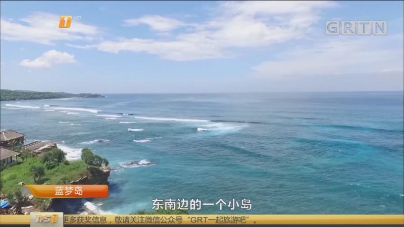 [HD][2018-03-08]一起旅游吧:蓝梦岛
