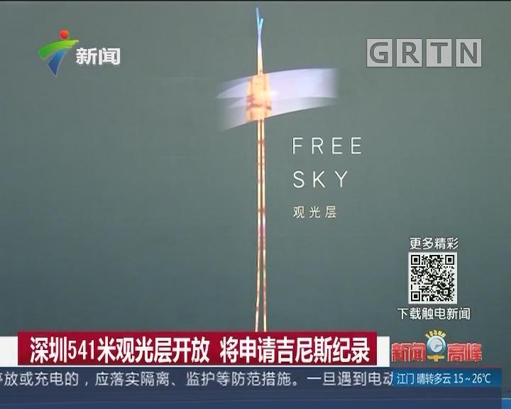深圳541米观光层开放 将申请吉尼斯纪录