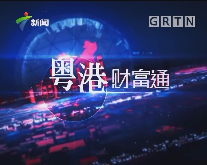 """[2018-03-11]粤港财富通:A股:新经济""""独角兽""""来了!"""