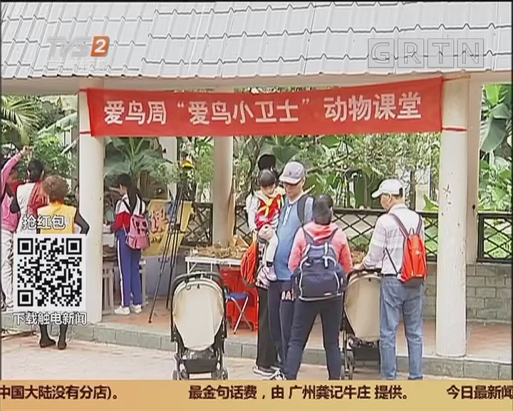 广州动物园:60多个课程 带小朋友认知动物世界