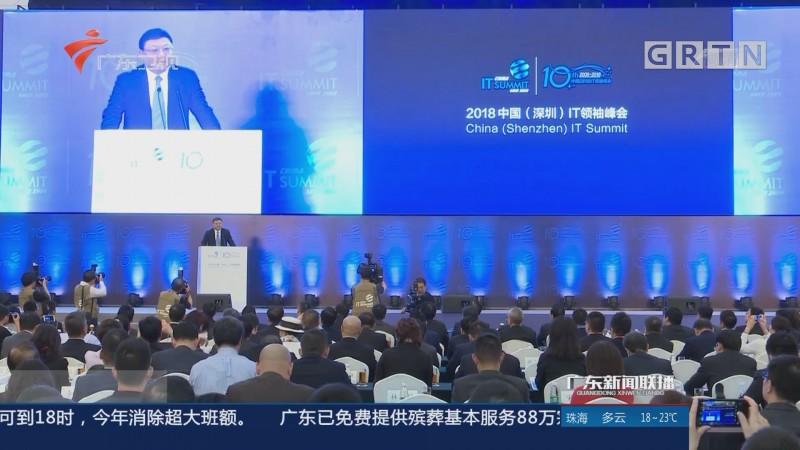 """2018中国IT领袖峰会在深开幕 指明未来IT行业发展""""风向标"""""""