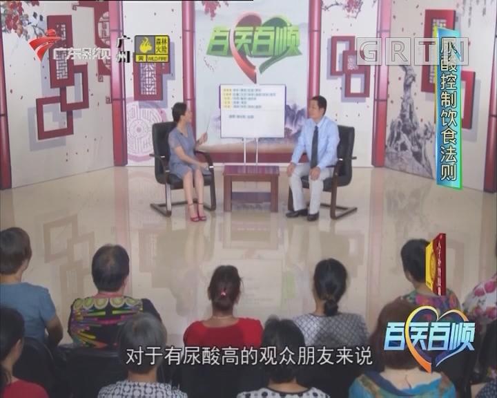 [2018-03-14]百医百顺:手把手控制尿酸