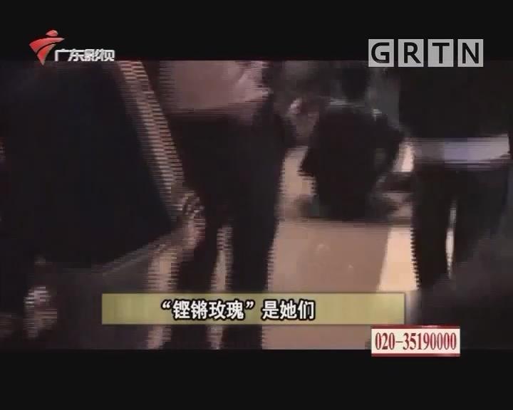 三八节特别报道 羊城便衣警花(二)