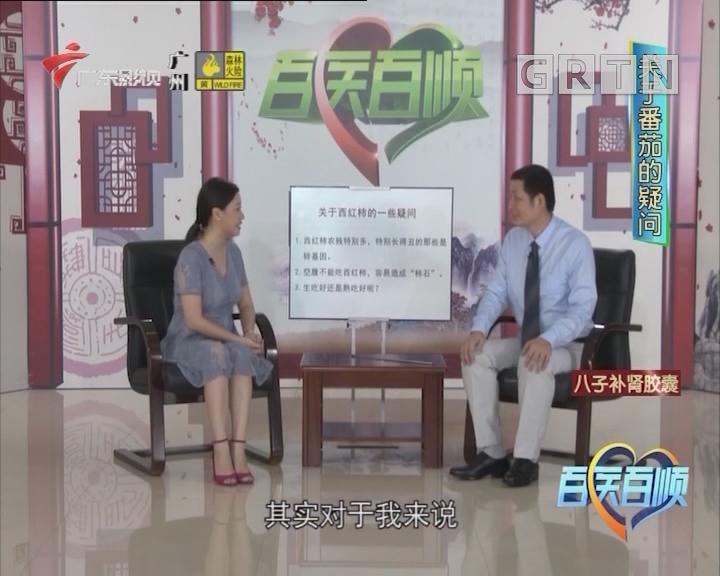 [2018-03-13]百医百顺:远离男性之癌