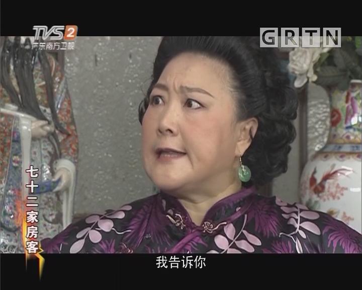 [2018-03-23]七十二家房客:急色鬼(上)