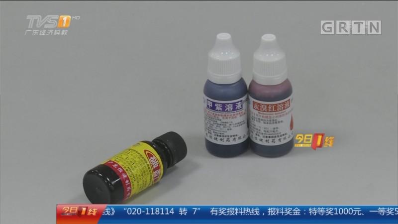 用药安全:碘酒和红药水混用? 当心汞中毒!
