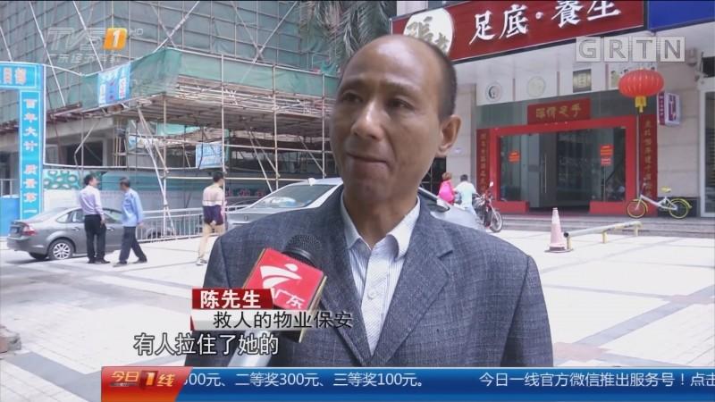 惠州惠阳:女子欲轻生 女幼师徒手拽人解救