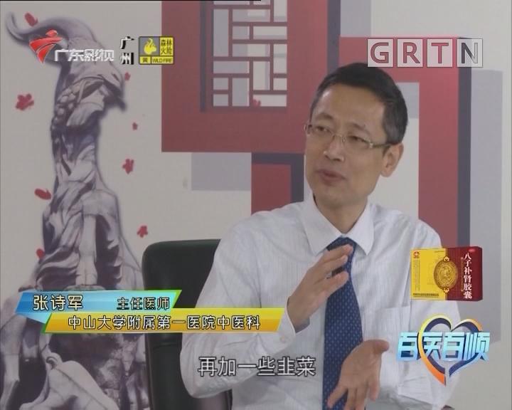 [2018-03-21]百医百顺:为何春天容易感冒