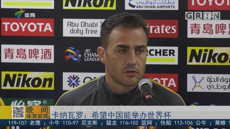 卡纳瓦罗:希望中国能举办世界杯