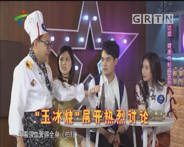 [2018-03-28]朋友圈:话题:朋友圈健康帖热传
