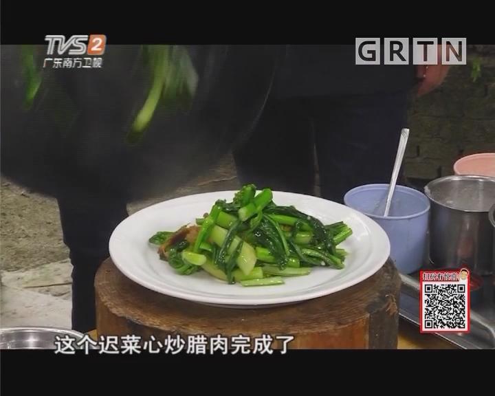 腊味炒迟菜心