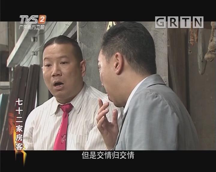 [2018-03-08]七十二家房客:飞鸽传书(上)