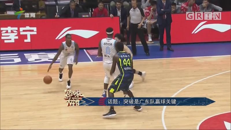 话题:突破是广东队赢球关键