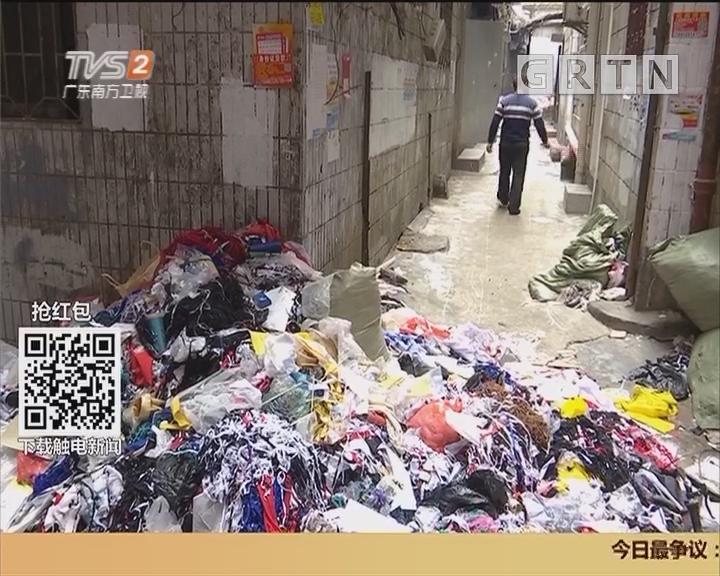 广州海珠区:城中村垃圾为患 居民苦不堪言