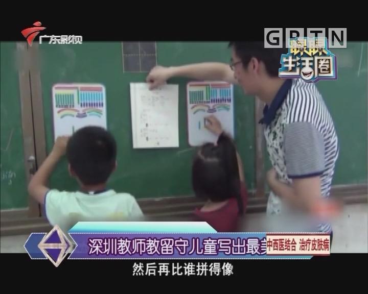 深圳教师因其欢乐学习法受邀教学