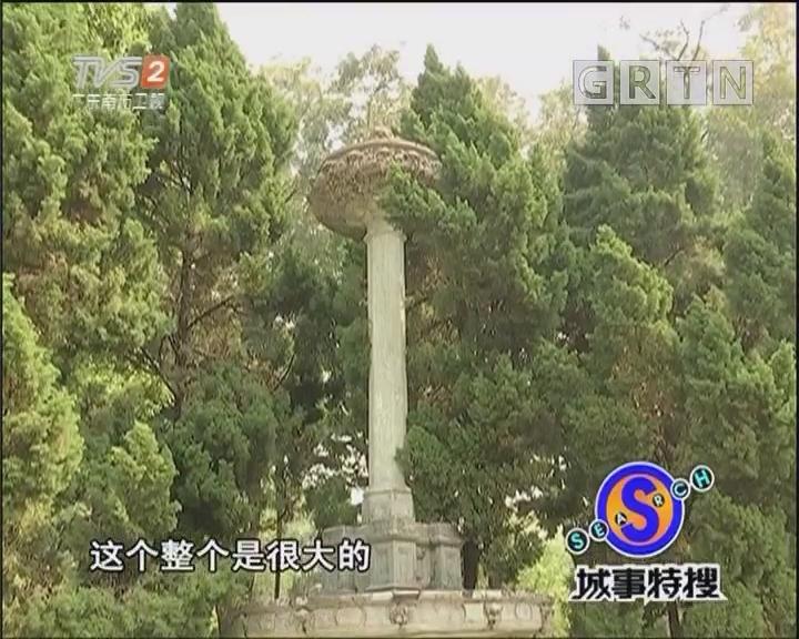 黄花岗探秘 百年自动喷泉