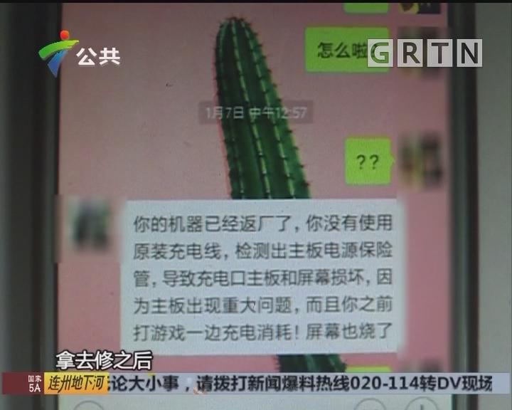 江门:手机送去维修 却被骗7000元