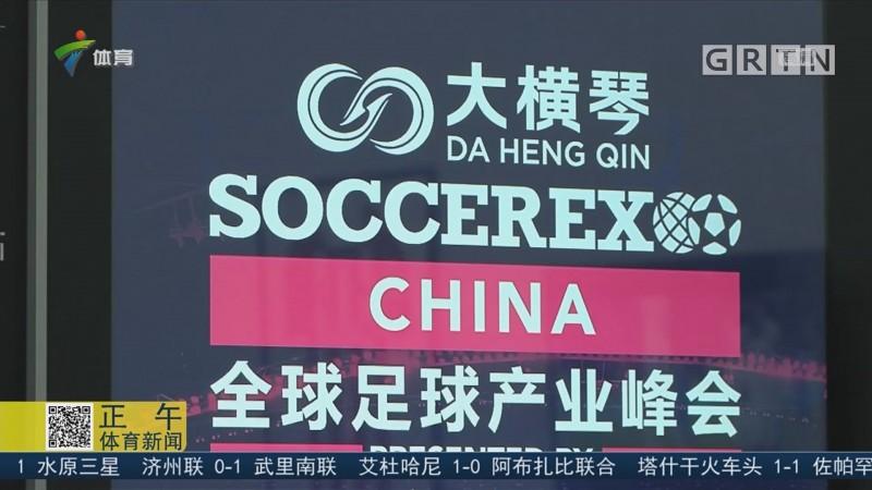 2018 Soccerex全球足球产业峰会盛大开幕