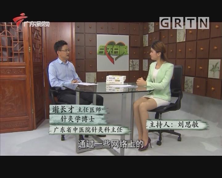 [2018-04-23]百医百顺:咽炎就喝清热东西?错!