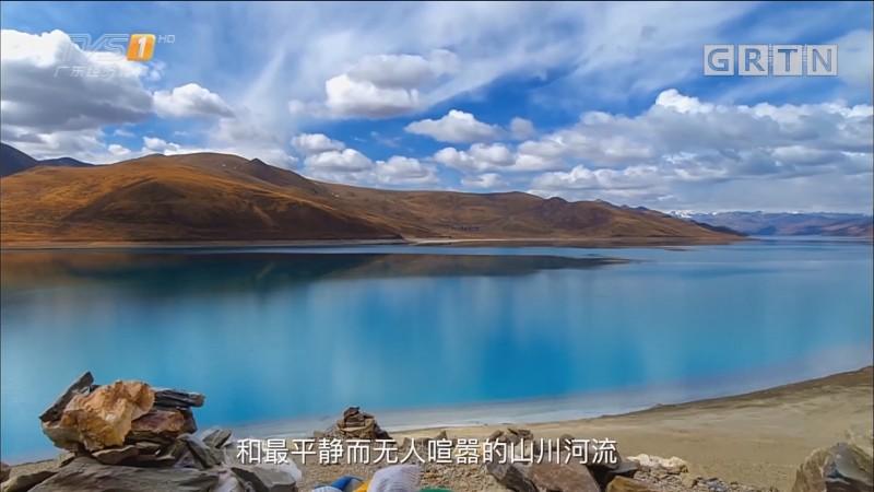 [HD][2018-04-13]一起旅游吧:古格王朝