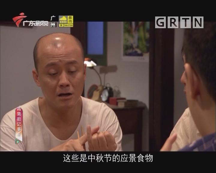 [2018-04-14]高第街记事:皆大欢喜(上)