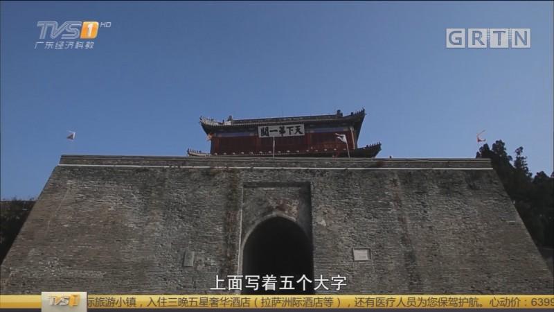 [HD][2018-04-17]一起旅游吧:河北 秦皇岛
