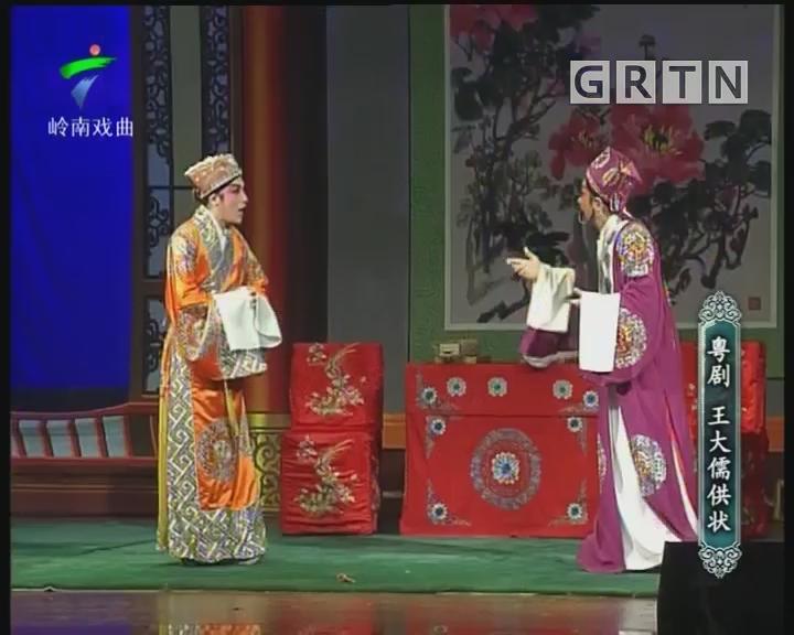 [2018-04-11]剧场连线:王大儒供状(上)