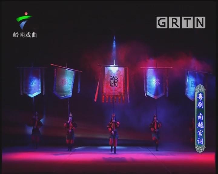 [2018-04-19]剧场连线:南越宫词