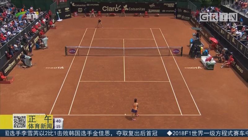 施米德洛娃夺得WTA波哥大公开赛冠军