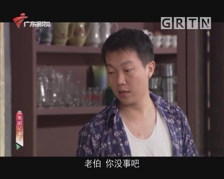 [2018-04-15]高第街记事:如父如子