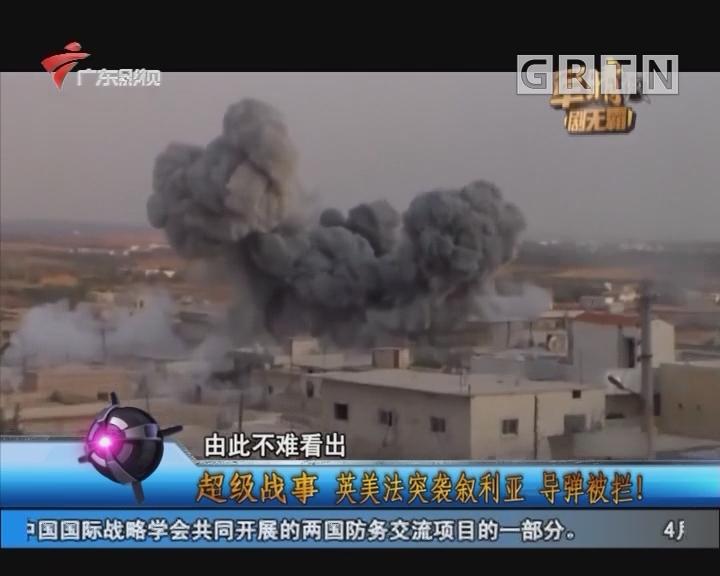 [2018-04-18]军晴剧无霸:超级战事:英美法突袭叙利亚 导弹被拦!