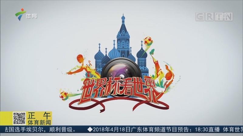 广东体育频道《世界杯看世界》扬帆起航