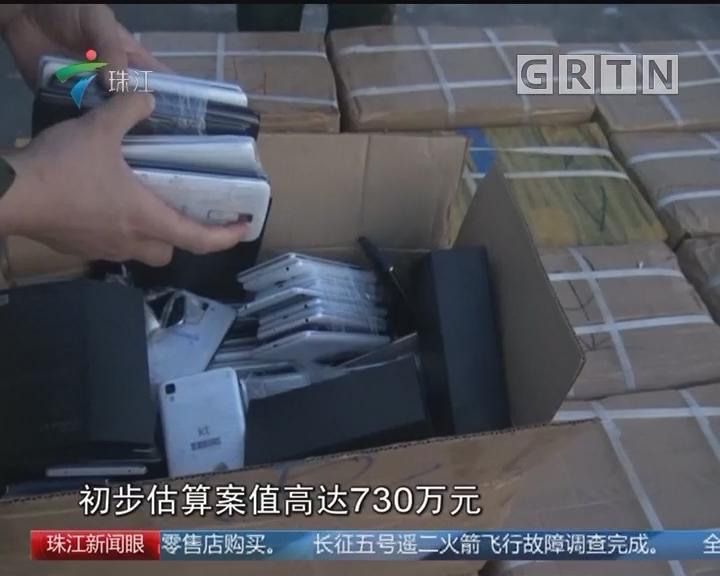 惠州:小渔船暗藏玄机 走私二手手机9800部