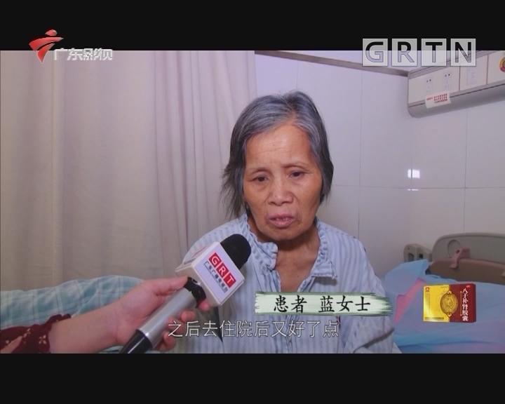 [2018-04-16]百医百顺:源来中医药