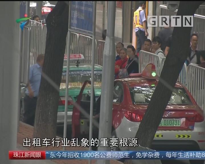 乘客司机都不满 广州的士到底怎么了?