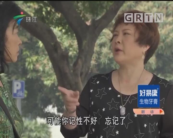 [2018-05-13]外来媳妇本地郎:细姨来了(上)