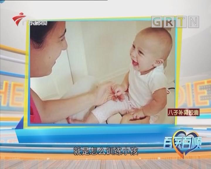 [2018-05-02]百医百顺:儿童如厕训练