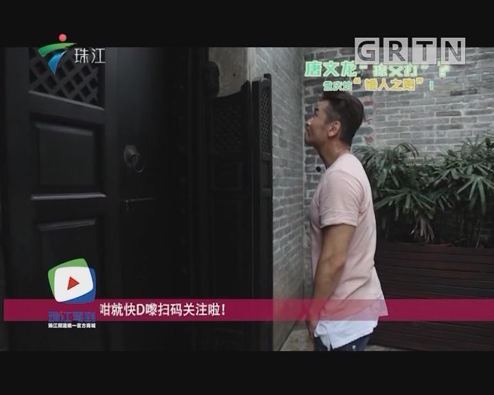 圈圈小综艺:唐文龙 成为功夫大师之路!(下)