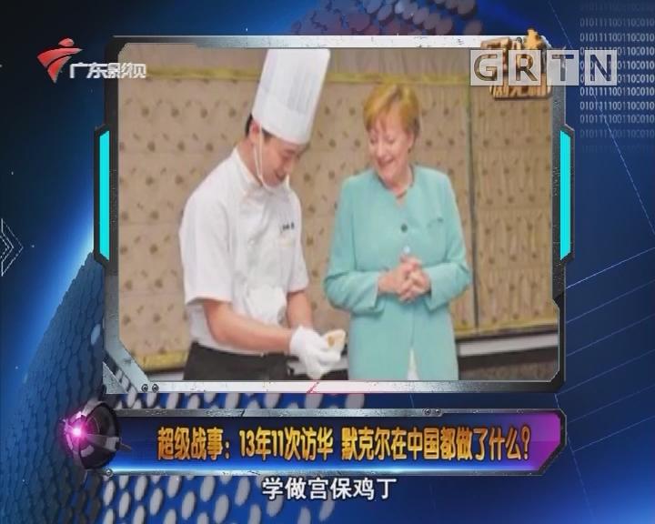 [2018-05-24]军晴剧无霸:超级战事:13年11次访华 默克尔在中国都做了什么?